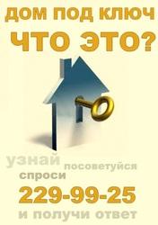 Все для дома и строительства в Воронеже и Черноземье