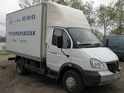 Грузоперевозки по России от 1 кг до 10 тонн