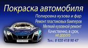 Автопокраска,  полировка кузова и фар,  ремонт бамперов,  кузовной ремонт