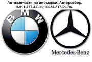 Автозапчасти на Mercedes и BMW.