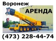 Автокран в аренду. Воронеж.