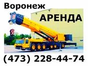 Аренда автокранов и автовышек в Воронеже