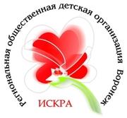 Мы ищем таланты! Воронежская региональная общественная детская организ