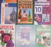 Комплект учебников за 10 класс в отличном состоянии