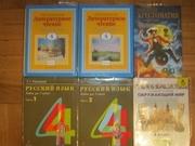 Учебники 4 класс в отличном состоянии