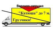 Грузоперевозки город и межгород 18куб