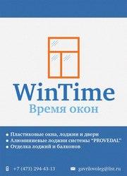 Компания WinTime: Время окон
