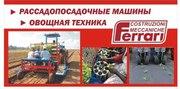 Рассадопосадочные машины и оборудование для выращивания овощей