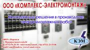 Электромонтажные работы для фирм и частных лиц