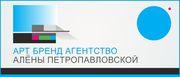 Арт Бренд Агентство Алены Петропавловской
