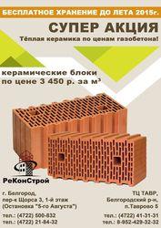 Супер Акция! Теплая керамика по цене 3450 руб./м3! Бесплатное хранение