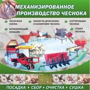 Оборудование для выращивания чеснока: