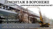 Демонтажные работы Воронеж