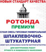 Шпаклёвка универсальная город Воронеж