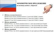 Щебень,  шлак,  асфальтный срез в Воронеже продаю лучшие цены