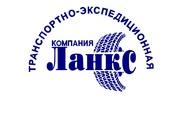 Доставка грузов по России,  Белоруссии,  Крыму и Казахстану
