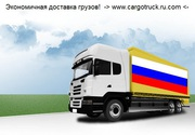 Беларусь - Россия - Казахстан Ежедневно перевозка грузов