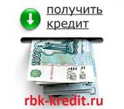 Кредит всем (без отказа)