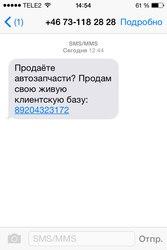 SMS рассылка по Авито авто,  реклама для автосалонов,  автовыкупа и автоломбардов