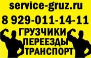 Грузоперевозки,  переезды,  грузчики в Воронеже 8-929-011-14-11