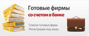 Готовые фирмы без смены в Воронеже