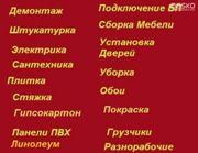 Услуги мастера универсала Сантехник-сварщик-Плотник-Установка врезка з