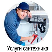 Сантехник-слесарь,  Электрик – Сварщик- Токарь – Наш перечень услуг.