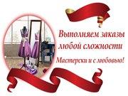 Пошив и ремонт одежды в Воронеже!
