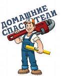 Служба по ремонту Муж на час