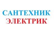 Сантехник. Электрик в Воронеже и области