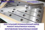 Завод по производству ножей для гильотинных ножниц 510х60х20мм