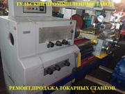Продаём станки токарно-винторезные мк6056 (аналог 16к25) 16к20,  1к62