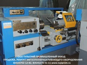Ремонт станков токарных-винторезных  16к20,  16к25 рмц-750-1000мм.