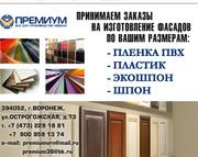 Принимаем заказы на мебельные фасады по вашим размерам