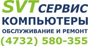 SVT Сервис - ремонт и обслуживание компьютеров